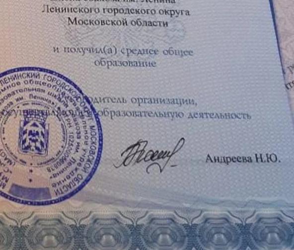 Жена рейдера стала директором школы Совхоза им.Ленина