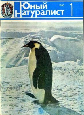 Почему журнал юный натуралист так называется