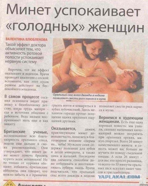 minet-polza-dlya-devushek