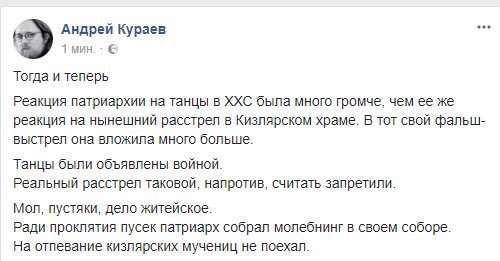 Протодиакон РПЦ про убийство прихожан в Кизлярском храме