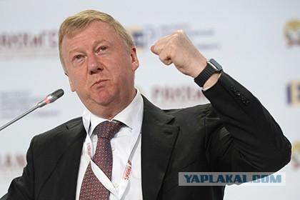 Чубайс заработал миллиард рублей в 2015 году