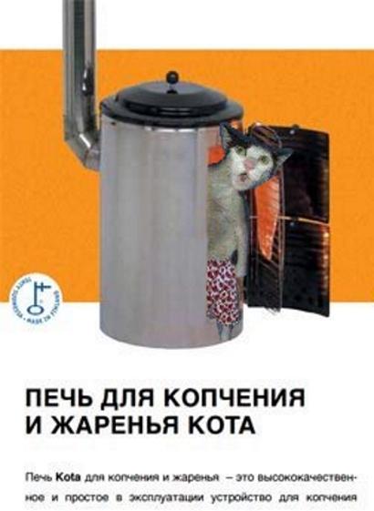 Печка для копчения