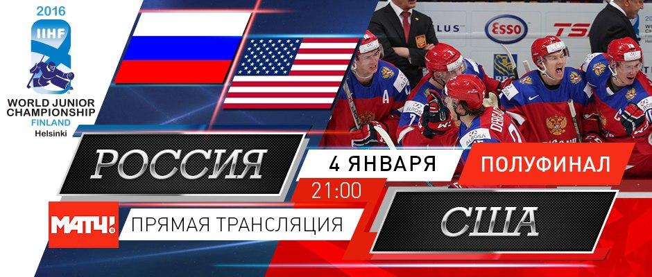 смотреть онлайн прямая трансляция хоккей
