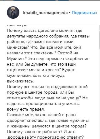 Хабиб Нурмагомедов в своем инстаграм возмутился женскими трусами