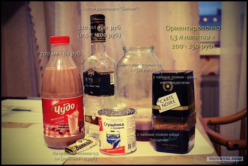 Ликер бейлиз в домашних условиях рецепты с фото 190
