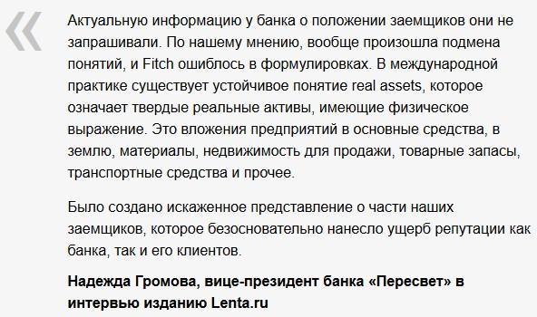 И швец и жнец: банк РПЦ ограничил выдачу вкладов, но отрицает обвинения в кредитных спекуляциях