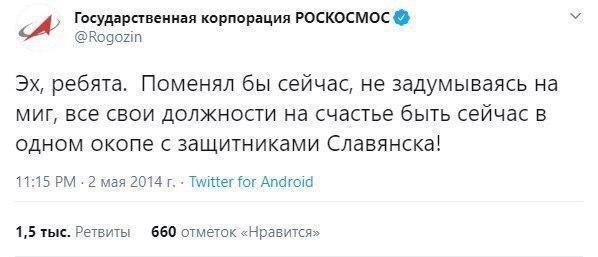 """Рогозин передал """"Роскосмосу"""" личный аккаунт в Twitter"""