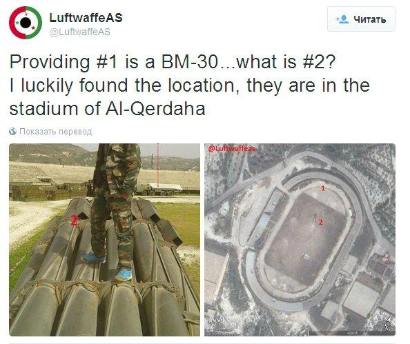 В Сирии появились российские БМ-30 Смерч
