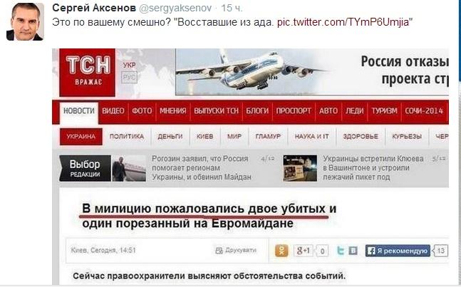 Булатов обещает отчитаться о деньгах Автомайдана - Цензор.НЕТ 3427