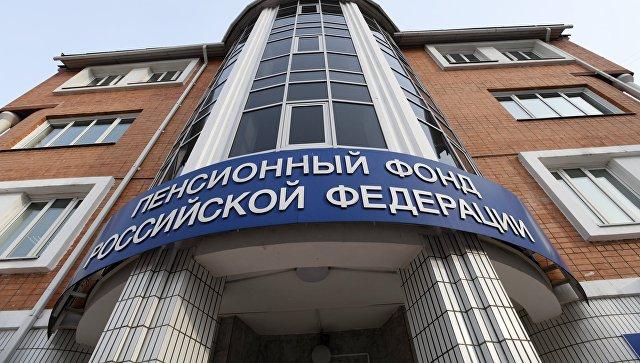 Титов предложил упразднить Пенсионный фонд