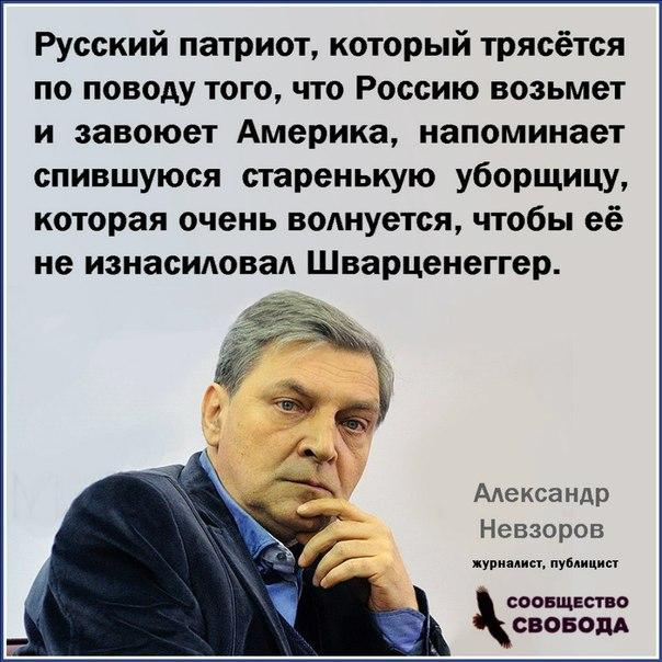 РФ получит страшный ответ за Донбасс и Крым, - российский журналист Невзоров - Цензор.НЕТ 6299