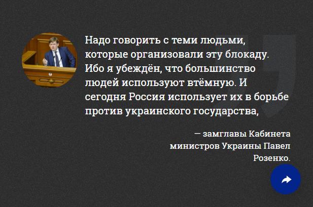 В Киеве заявили о причастности РФ к блокаде Донбасса украинскими радикалами