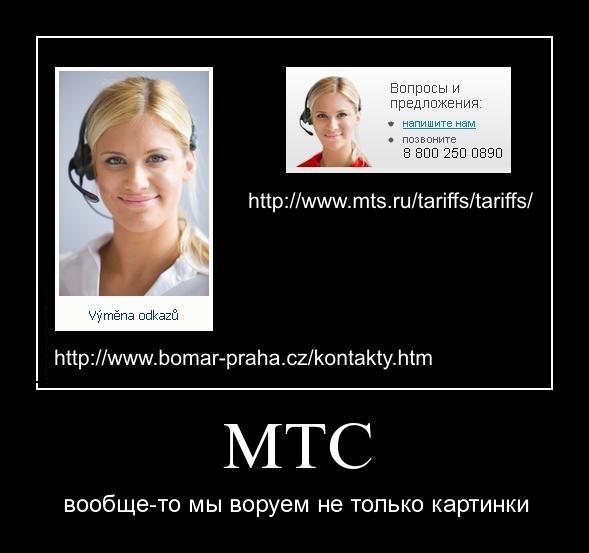 Воровские схемы МТС