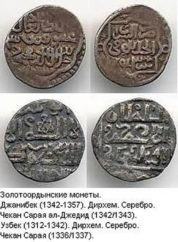 Уникальные монеты времен золотой орды и трапезундской импери.