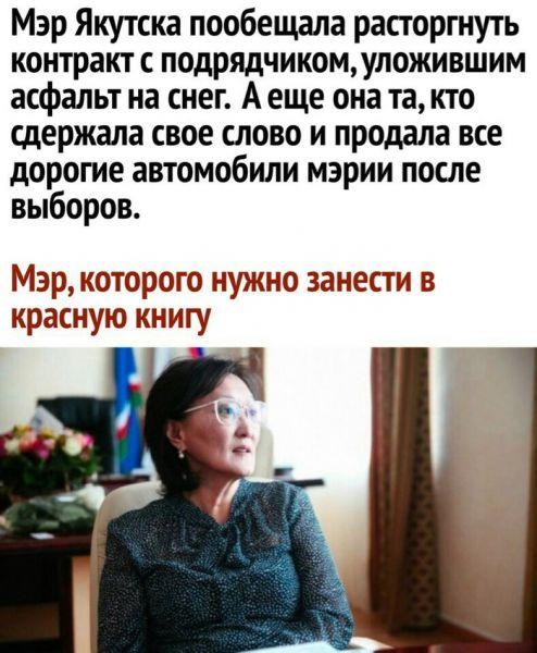 Мэр Якутска уволила Главу округа за пьяного дворника