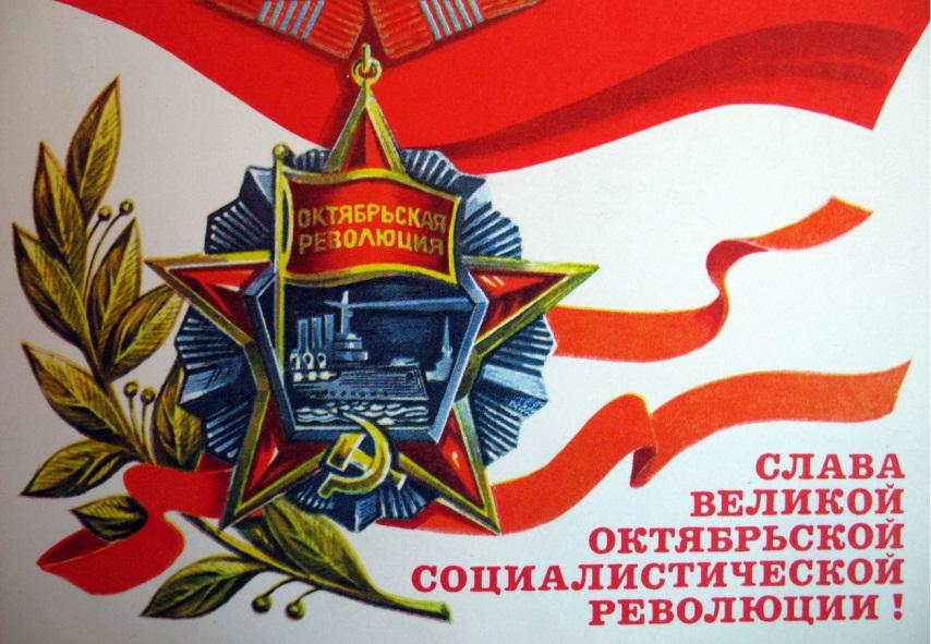 Информационный Центр INFOX*1200 поздравляет всех с Днем Великой Октябрьской Социалистической революцией!