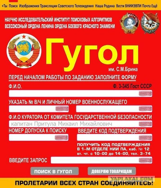 Российским чиновникам и военным могут запретить использовать WhatsApp, Viber, Gmail и Skype - Цензор.НЕТ 6785