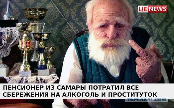 Пенсионер из Самары потратил все сбережения