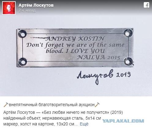 Пропавшую в Нью-Йорке табличку Наили Аскер-Заде и Андрея Костина выставили на аукцион — она сейчас у новосибирца