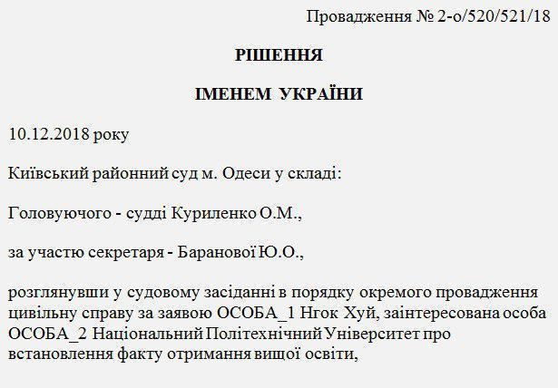 В Одессе гражданин отстоял свою фамилию