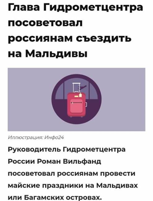 Глава Гидрометцентра посоветовал россиянам отдыхать в мае на Мальдивах