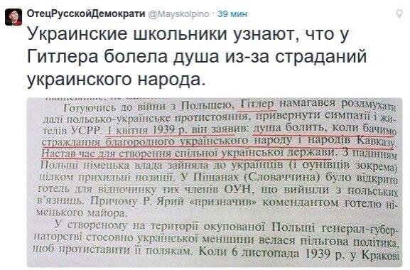 "у Гитлера ""душа болела"" за украинский народ..."