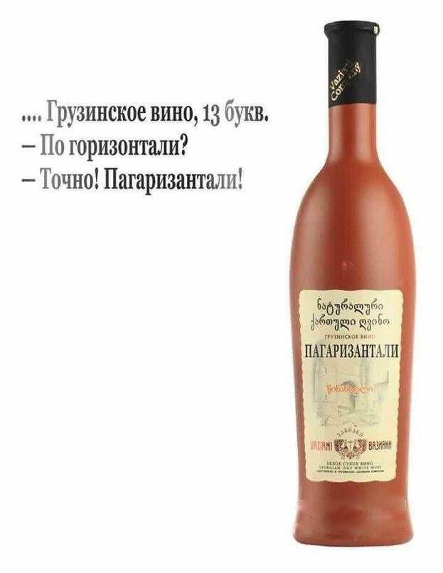 Грузинское вино, 13 букв