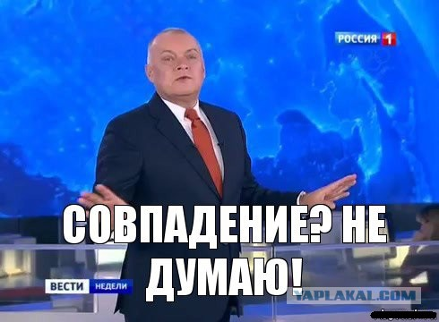 Автора статьи о доме Дмитрия Киселева в Коктебеле уволили с работы