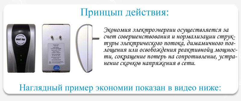 Экономитель электроэнергии своими руками