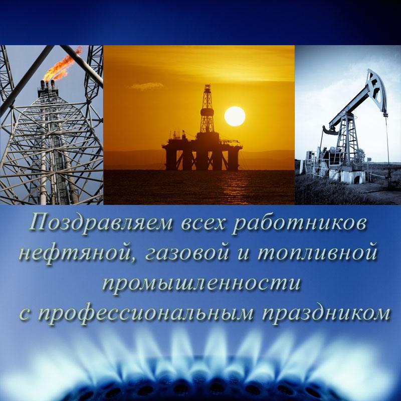 Открытки с днем нефтяной и газовой промышленности 2018