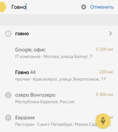 «Яндекс» втихаря обозвал Google говном