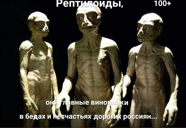 В Госдуме предложили бороться с передачами про рептилоидов и конец света