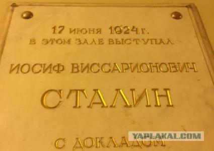 Генри Резник ушел из МГЮА после появления там мемориальной доски в честь Сталина