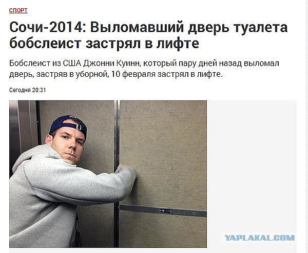 Бобслеист Джонни Куин застрял в лифте.