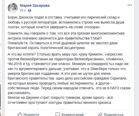 Захарова назвала Терезу Мэй... Несколько скандально