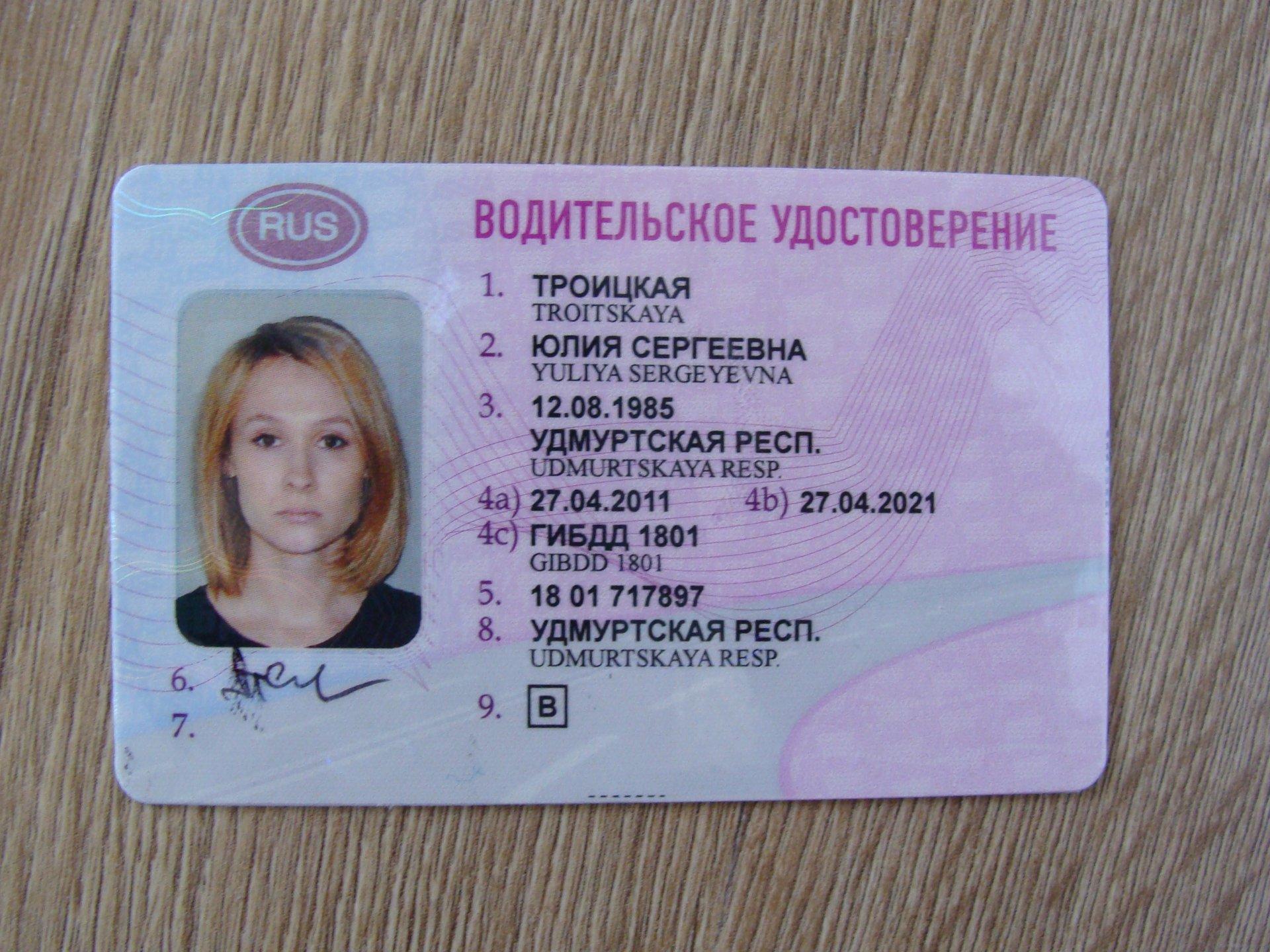 удивился Какое время дается на замену водительского удостоверения чтобы нам