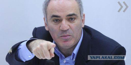 Гарри Каспаров возмущён