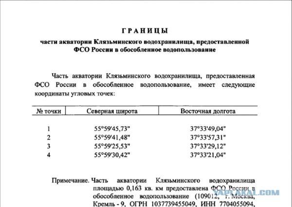 Дмитрию Медведеву придется объясниться за строительство яхт-клуба