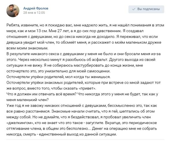В Москве покончил с собой 27-летний мужчина, посчитавший, что жизнь с 13 см членом - это не жизнь.