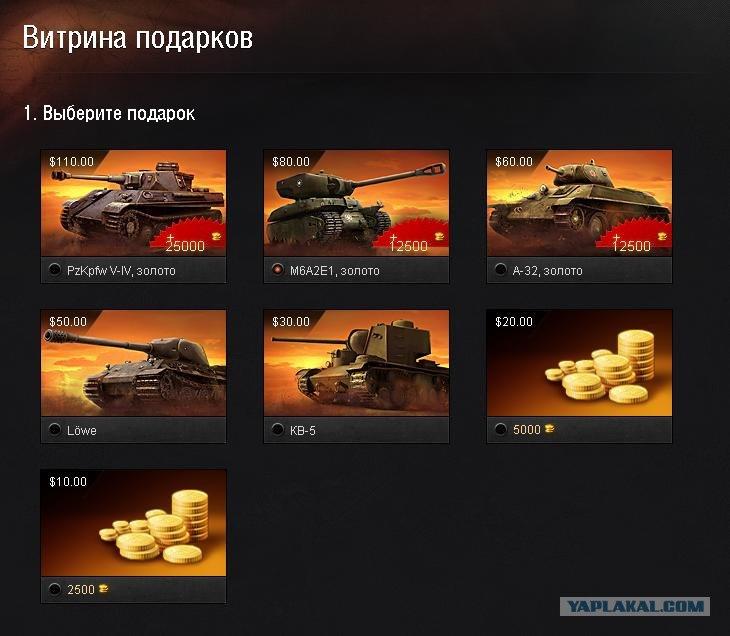 Сделать подарок в world of tanks 32