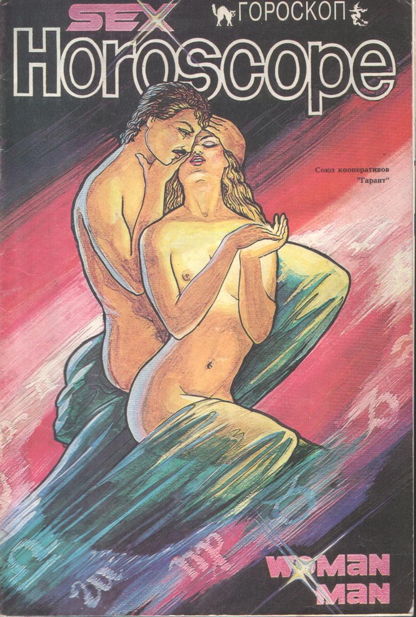 Один из первых эротических журналов 90-х годов (15 фото) в Фотоприколы