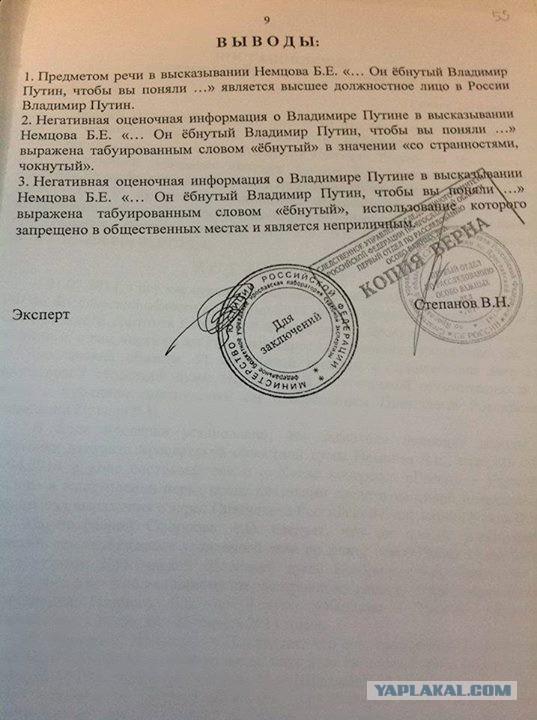 "Немцова будут судить за фразу ""еб**тый Путин"""