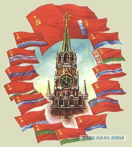 С днём рождения, Советский Союз!