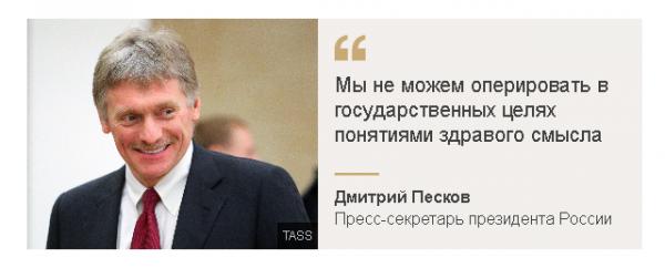 Песков назвал оправданными действия силовиков в Екатеринбурге