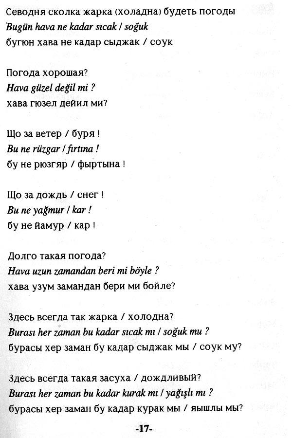 русско турецкий фразы для знакомств