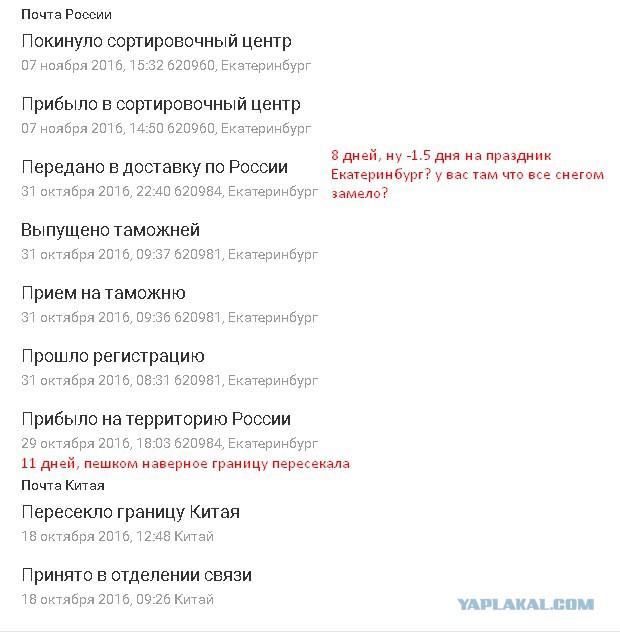Я так понимаю почта России начала гадить другим сервисам, и терять посылки.