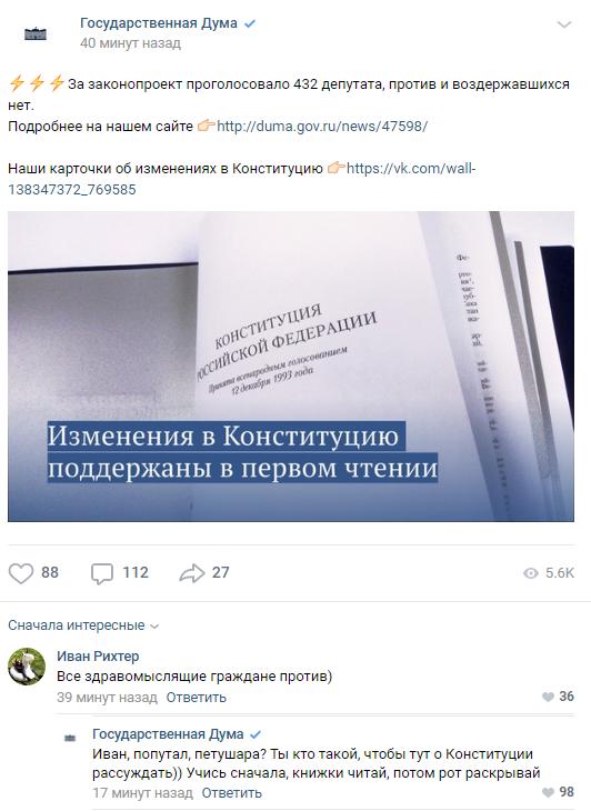 Ответ россиянину, раскритиковавшему изменение Конституции