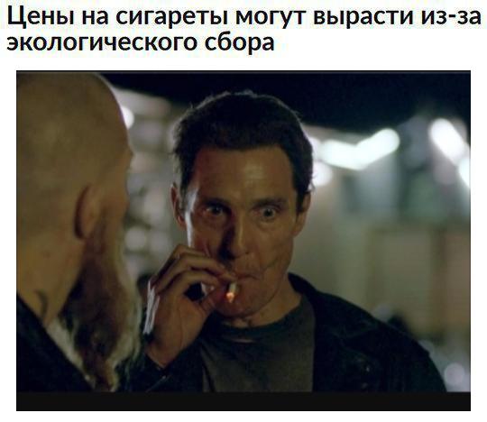 В России хотят ввести экологический сбор за сигареты