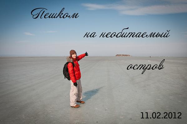Пешком на остров Коврижка!