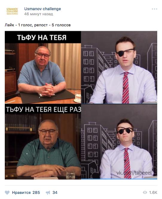 Конкурс мемов Усманова начался с шутки над ожогом глаза у Навального